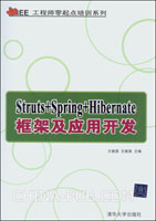 Struts+Spring+Hibernate框架及应用开发