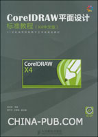 CorelDRAW平面设计标准教程(X4中文版)