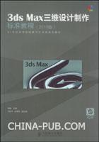 3ds Max三维设计制作标准教程(2010版)
