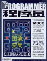 《程序员》2011第12期