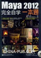 (特价书)Maya 2012完全自学一本通(含DVD光盘1张)