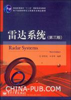 (特价书)雷达系统(第3版)