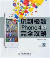 (特价书)玩到极致 iPhone 4S完全攻略