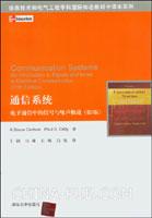 通信系统―电子通信中的信号与噪声概论(第5版)