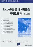 Excel在会计和财务中的应用(第三版)