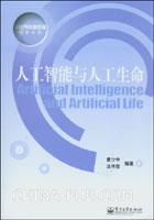 人工智能与人工生命
