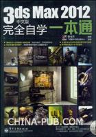 3ds Max 2012中文版完全自学一本通(含DVD光盘1张)