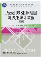 Protel 99 SE原理图与PCB设计教程(第3版)