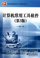 (特价书)计算机常用工具软件(第3版)