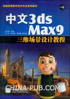 中文3ds Max9三维场景设计教程(附光盘)