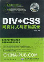 DIV+CSS网页样式与布局实录(CX-5992)