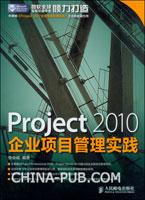 Project 2010企业项目管理实践