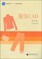 服装CAD(第2版)
