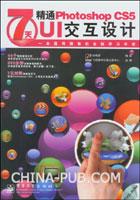 7天精通Photoshop CS5 UI交互设计(含DVD光盘1张)(全彩)