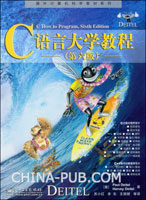 C语言大学教程(第六版)(含DVD光盘1张)
