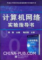 (特价书)计算机网络实验指导书