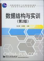 数据结构与实训(第2版)