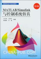 MATLAB/Simulink与控制系统仿真(第3版)