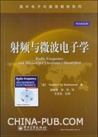 (特价书)射频与微波电子学