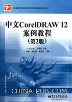 (特价书)中文CorelDRAW 12案例教程(第2版)