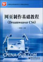 (特价书)网页制作基础教程(Dreamweaver CS4)