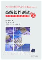 高级软件测试.卷2:高级软件测试经理