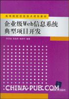 企业级Web信息系统典型项目开发