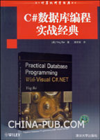 C#数据库编程实战经典