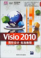 Visio 2010图形设计标准教程(配光盘)