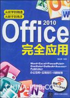 Office 2010完全应用(配光盘)
