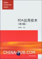 EDA应用技术(第2版)