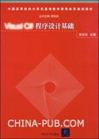 Visual C#程序设计基础