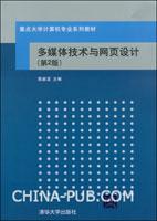 多媒体技术与网页设计(第2版)(配光盘)