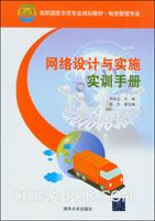 网络设计与实施实训手册
