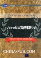 JavaEE简明教程