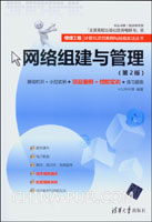 网络组建与管理(第2版)