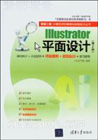 Illustrator平面设计(第2版)