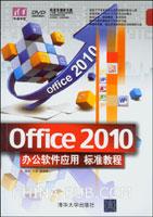 Office 2010办公软件应用标准教程(配光盘)