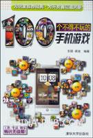 100个不得不玩的手机游戏