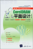 CorelDRAW平面设计(第2版)