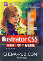 Illustrator CS5平面设计与制作标准教程(配光盘)