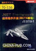 .NET Framework应用程序开发(MCTS教程)(MCTS Exam 70-536)