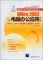 Office 2003电脑办公应用(第2版)