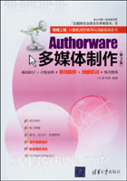 Authorware多媒体制作(第2版)