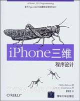 iPhone三维程序设计:基于OpenGL ES的图形应用程序设计