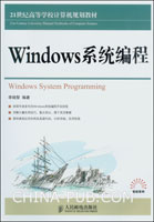 Windows系统编程
