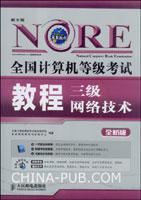 全国计算机等级考试教程――三级网络技术(全新版)