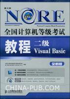 全国计算机等级考试教程――二级Visual Basic(全新版)