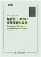 超宽带(UWB)天线原理与设计