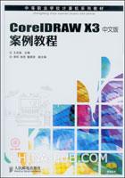 CorelDRAW X3中文版案例教程